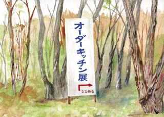森のオーダーキッチン展